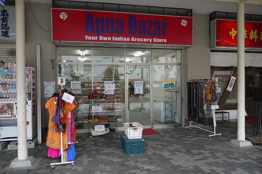 Indian Grocery Shops | UR Housing / Apartments in Tokyo